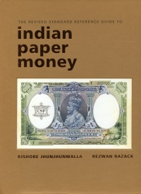 INDIAL PAPER MONEY by Kishore Jhunjhunwalla