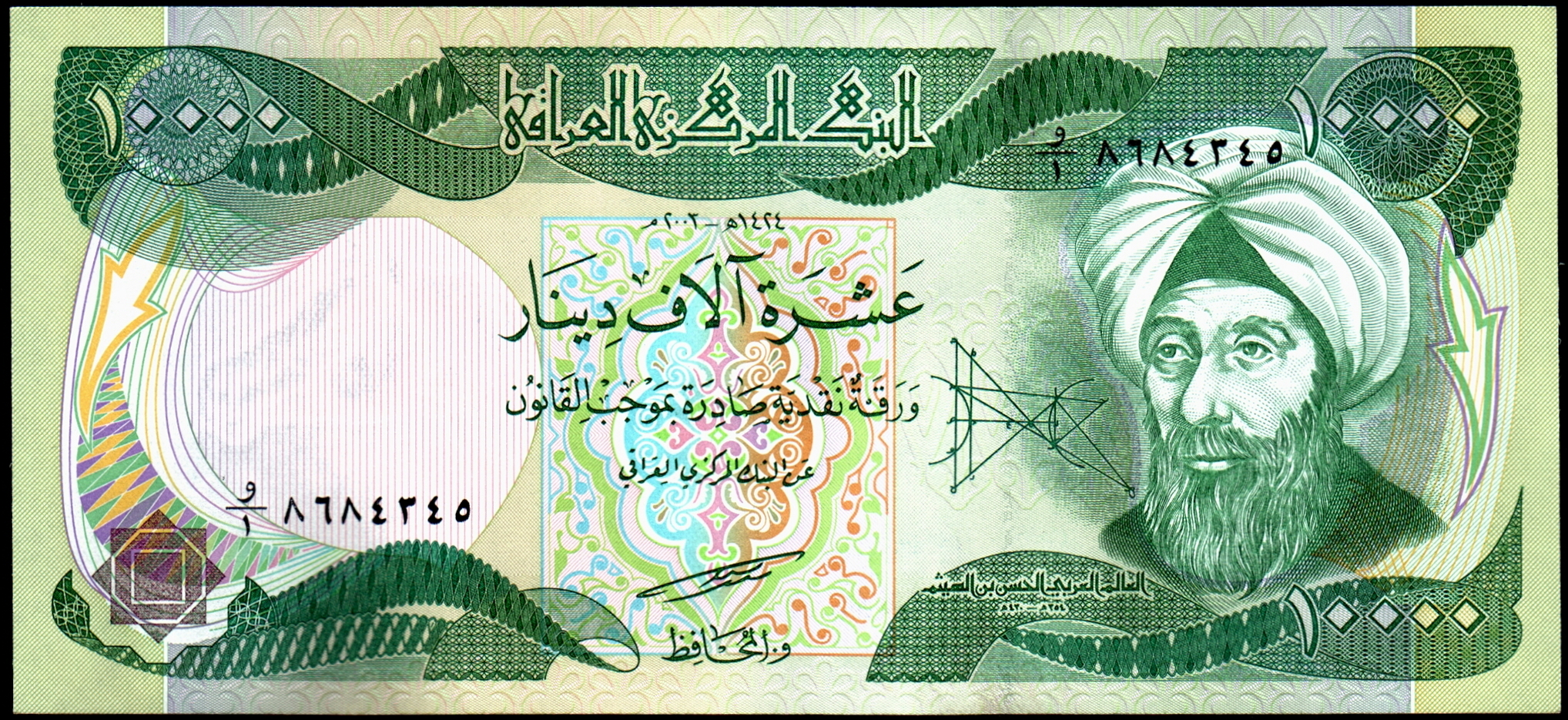 10 000 Dinars 2003 Ah1424 Enlarge Supersize Back