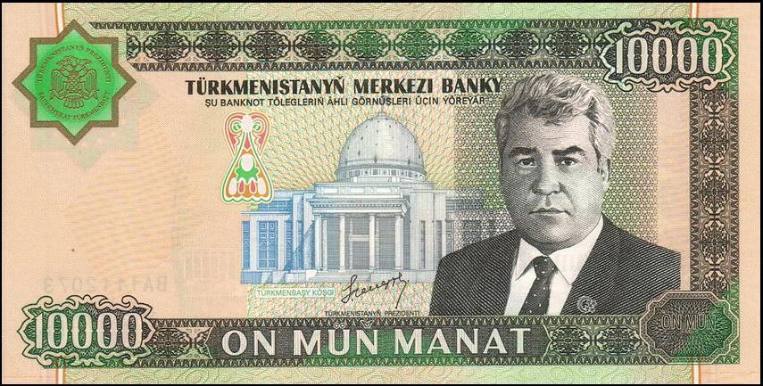 Turkmenistan 10000 manat 1999 P13 UNC